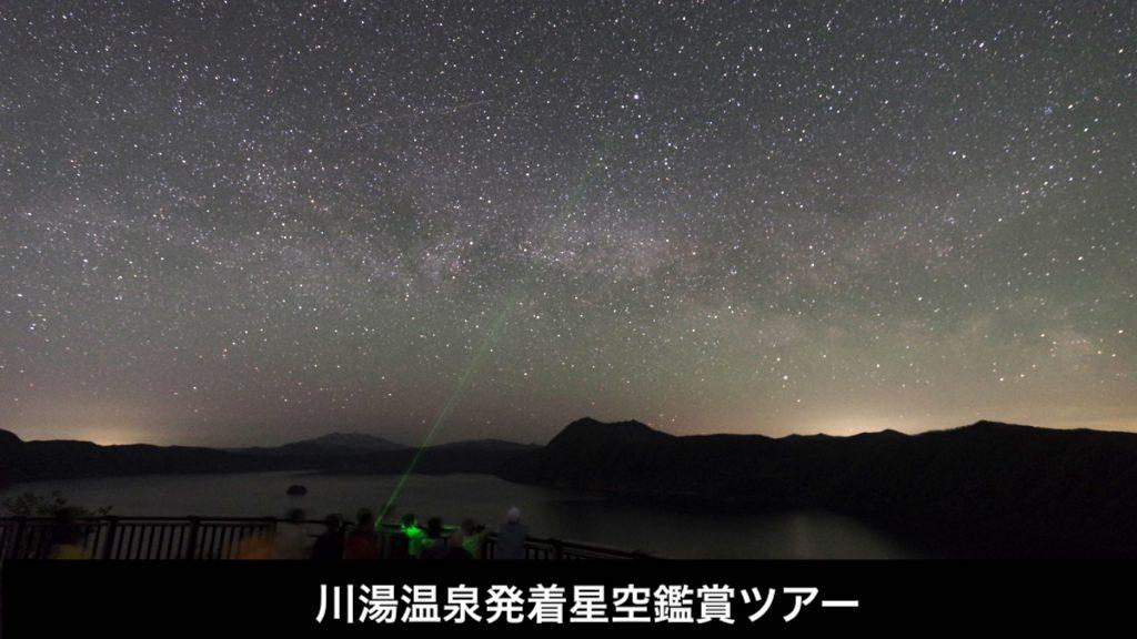 mashu-star_eyecatch-1024x576